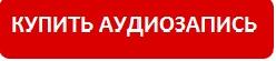 КУПИТЬ АУДИОЗАПИСЬ